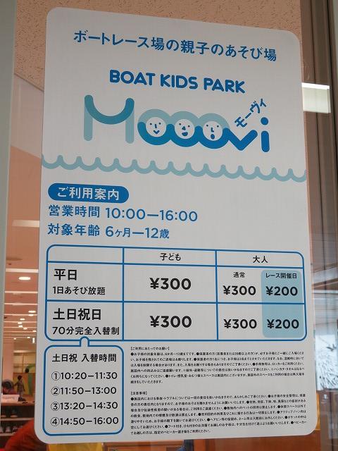 戸田競艇場2階の「モーヴィ」の料金表