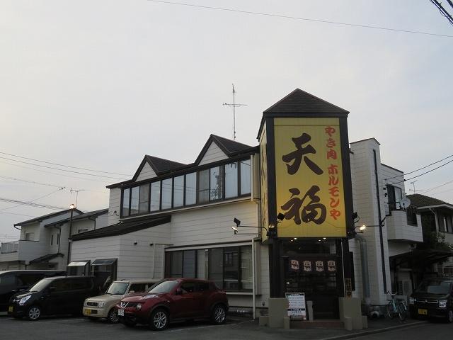 津市の焼肉屋「天福」