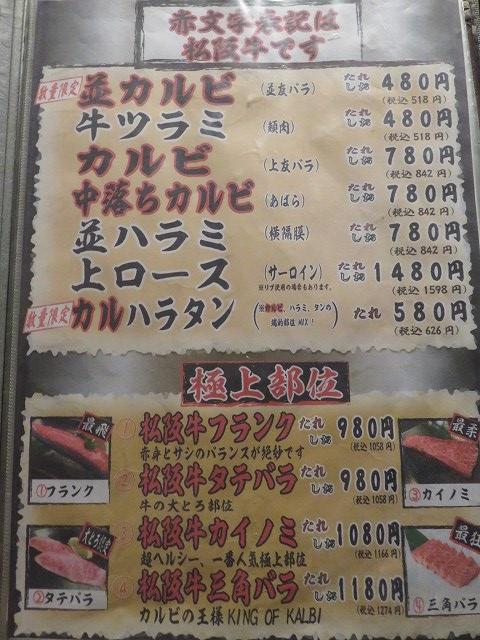 津市の焼肉屋「天福」のメニュー