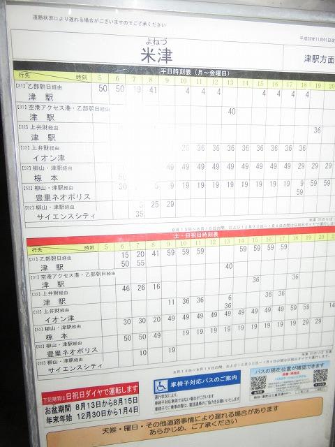 津市の米津バス停の時刻表
