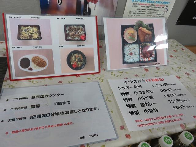 津競艇場の指定席の、予約販売のお弁当メニュー