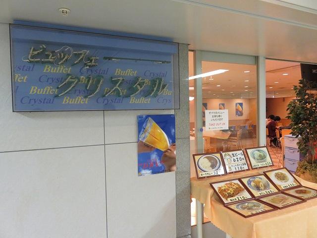 戸田競艇場の指定席フロア内レストラン、「ビュッフェ クリスタル」