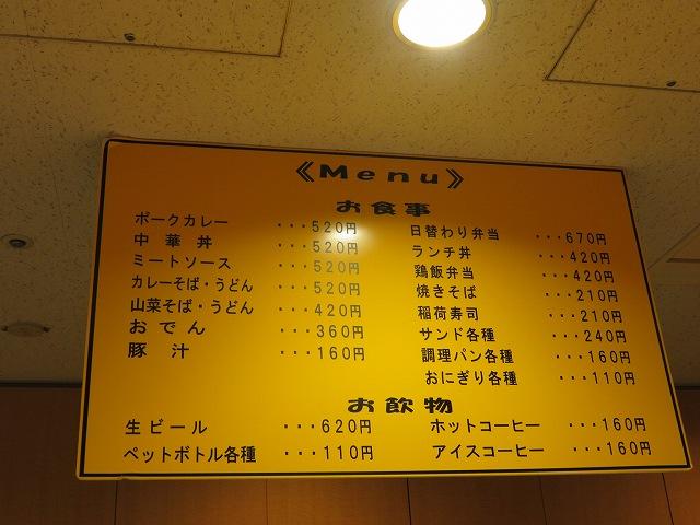 戸田競艇場の指定席フロア内レストラン、「ビュッフェ クリスタル」のメニュー
