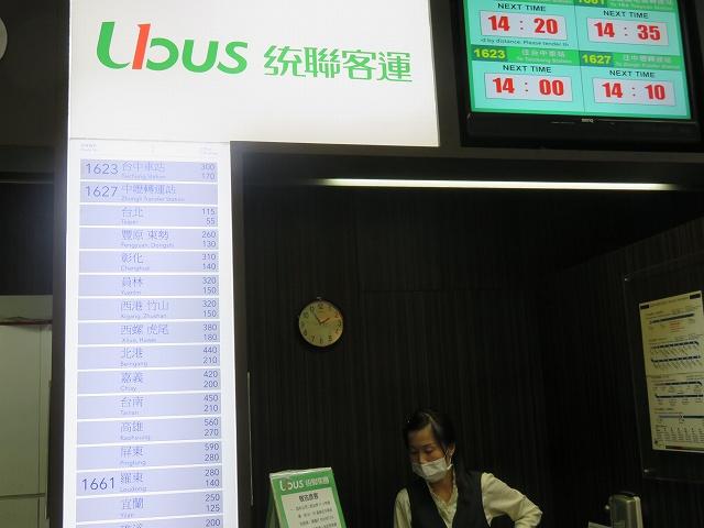 台湾の桃園空港第2ターミナルにある高速バス「Ubus」のチケット売り場窓口