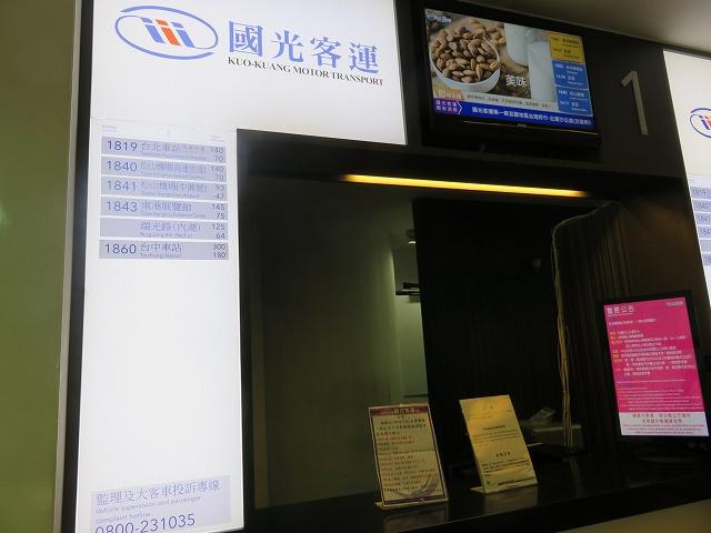 台湾の桃園空港第2ターミナルにある高速バス「國光客運」のチケット売り場窓口