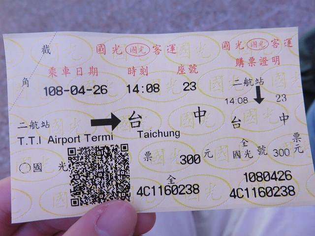 台湾の桃園空港第2ターミナルにある高速バス「國光客運」のチケット