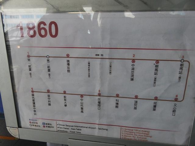 台湾の桃園空港第2ターミナルにある高速バス乗り場の停車表