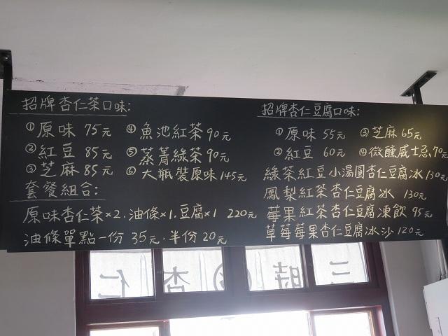 審計新村の杏仁茶のお店