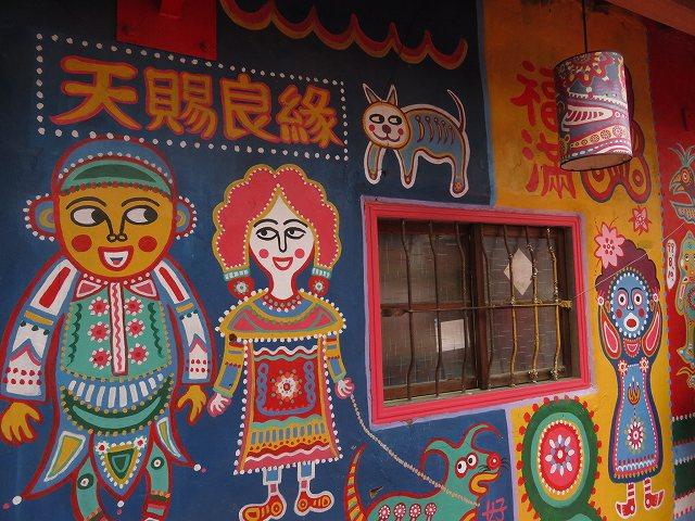 彩虹眷村の壁