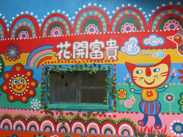 彩虹眷村の家の壁