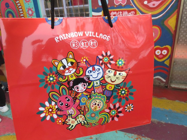 彩虹眷村でお土産を買ったときの袋