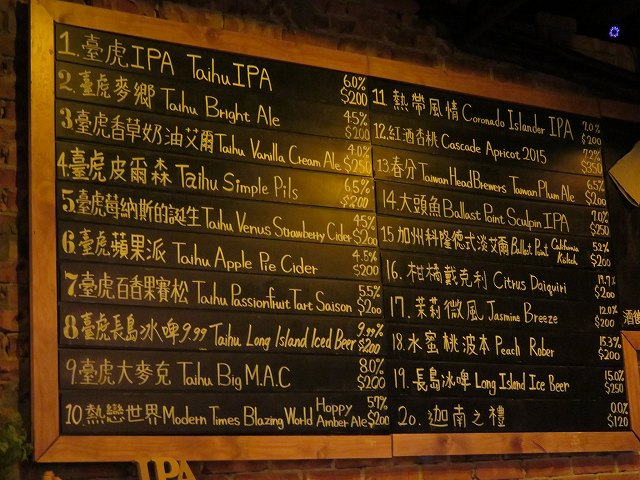 緑光計畫にあるクラフトビール屋「啜飲室 台中」のメニュー