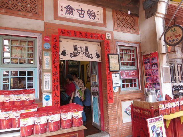 鹿港のカフェ「怡古斎人文茶館」の入り口