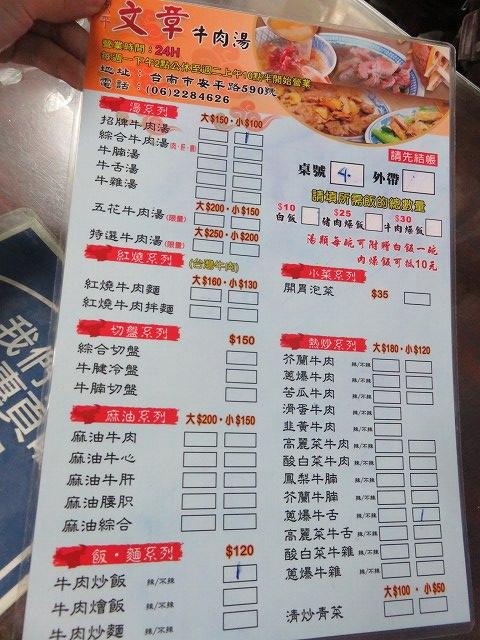 台南の「文章牛肉湯」のメニュー
