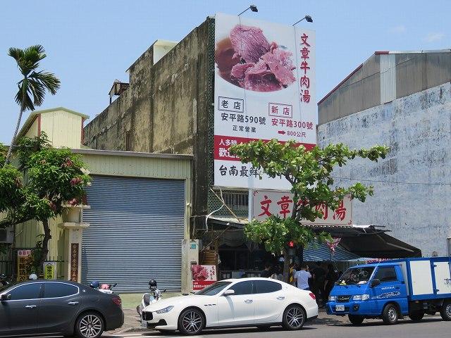 台南の「文章牛肉湯」の外観