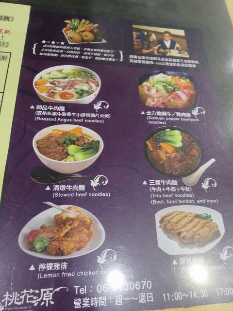 台南の「桃花源牛肉麺館」のメニュー
