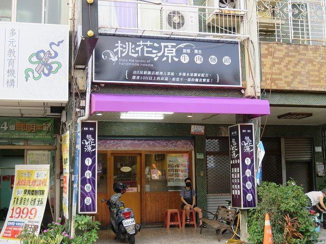 台南の「桃花源牛肉麺館」の外観