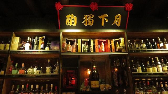 台南のバー「月下獨酌」の店内