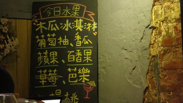 台南のバー「月下獨酌」のカクテルメニュー