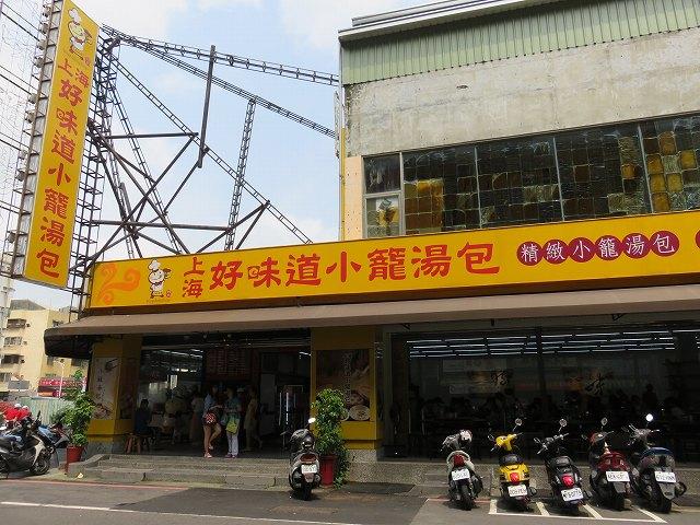 台南の「上海味道小籠湯包」の外観