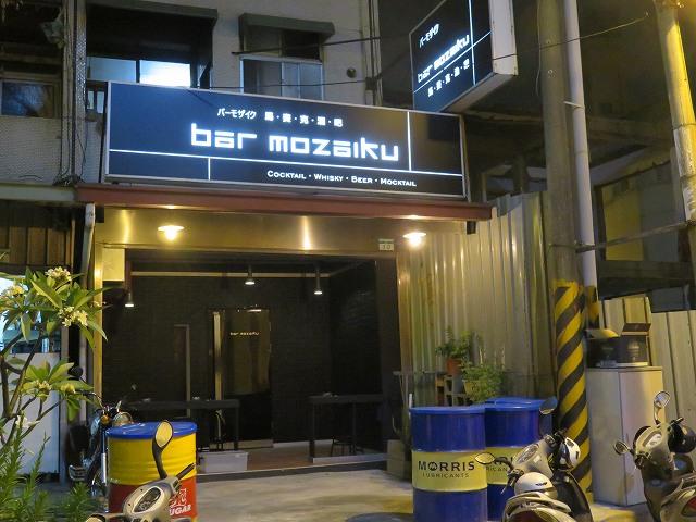 台南の「Bar Mozaiku」の外観