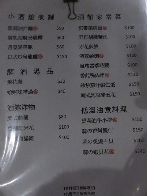 台南のバー「SIMPLE PLAN」のフードメニュー