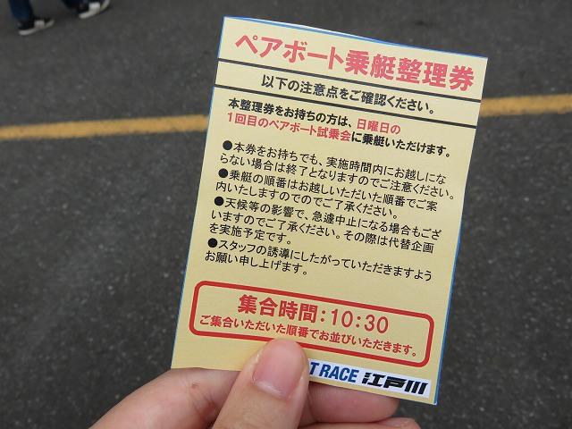 江戸川競艇場のペアボート乗艇整理券