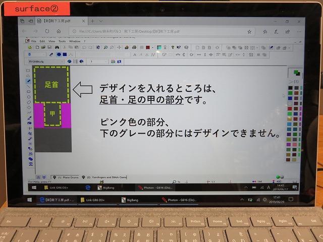 錦糸町パルコの無印良品の中にある靴下工房の、靴下をデザインするためのパソコン
