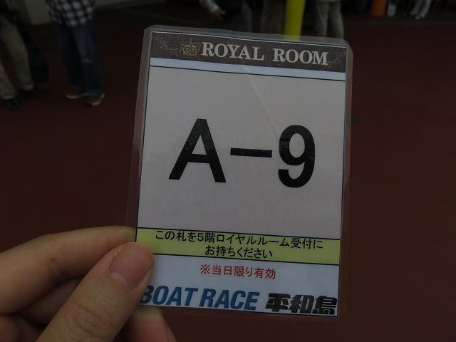 平和島競艇場のロイヤルルームのチケット