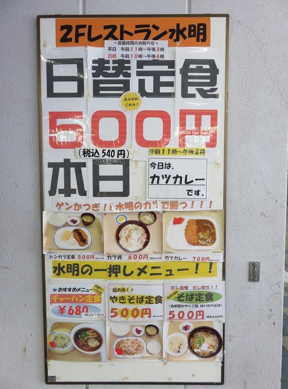 尼崎競艇場2階レストラン「水明」の日替わり定食と、一押しメニュー