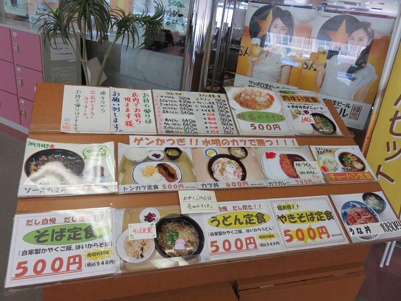 尼崎競艇場の5階有料席フロア内にあるレストラン「水明」のメニュー