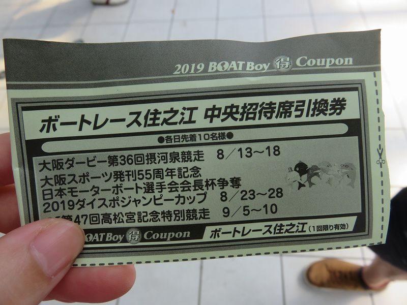 月刊「ボートボーイ」の付録の「ボートレース住之江中央招待席引換券」