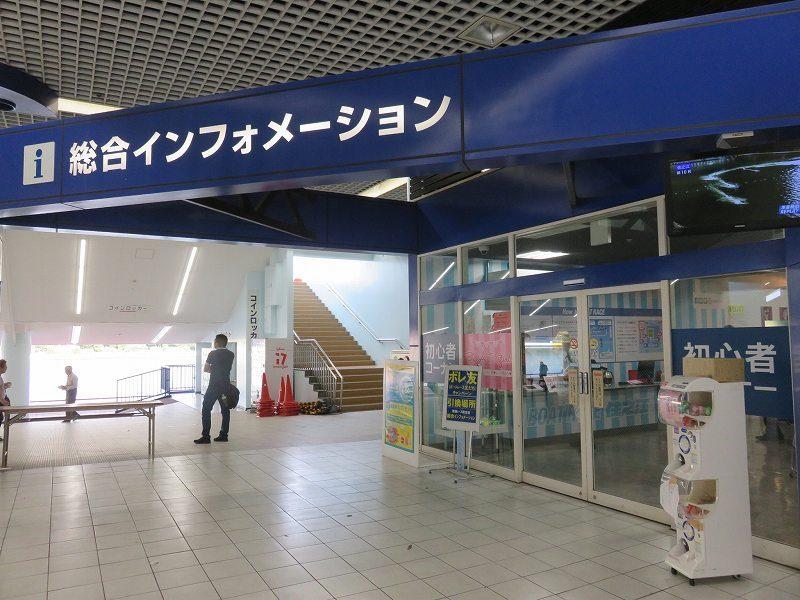 住之江競艇場の総合インフォメーション
