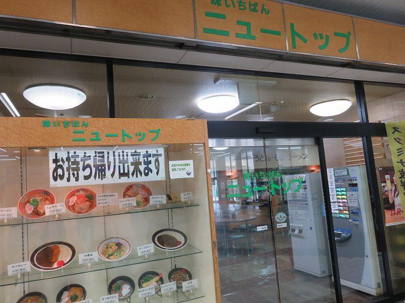 住之江競艇場の1階レストラン「味いちばん ニュートップ」
