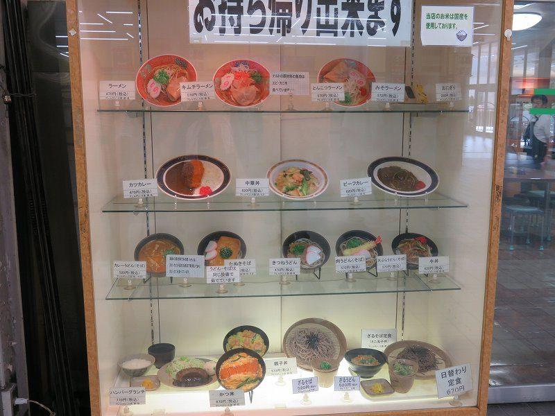 住之江競艇場の1階レストラン「味いちばん ニュートップ」のメニュー