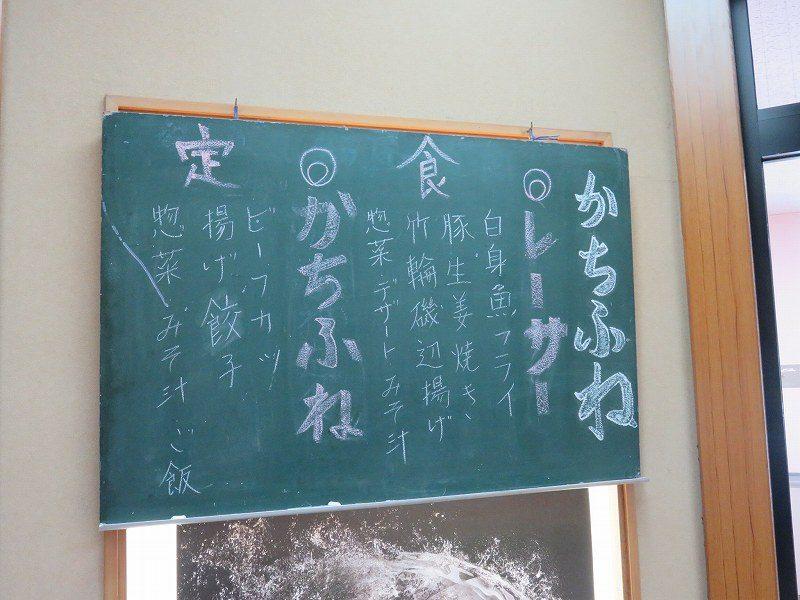 住之江競艇場の4階お食事処「かちふね」の定食メニュー