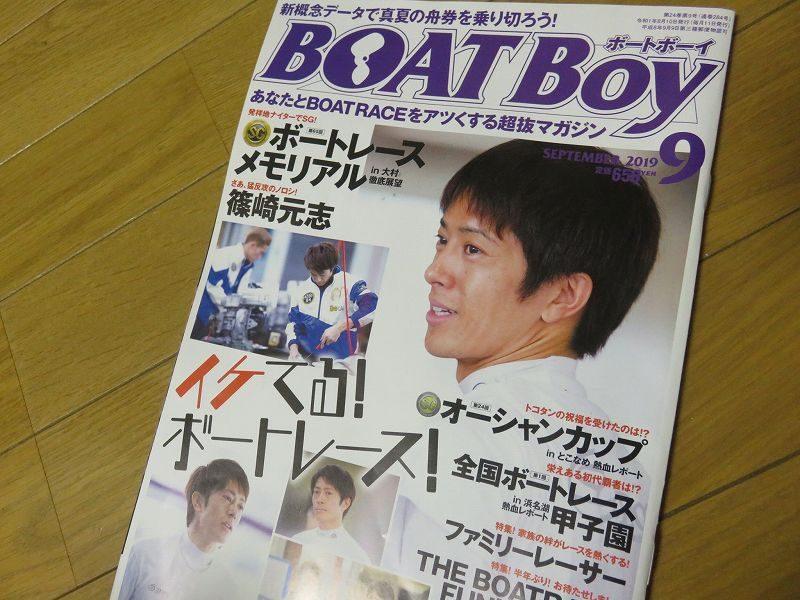 月刊「ボートボーイ」2019年9月号の表紙