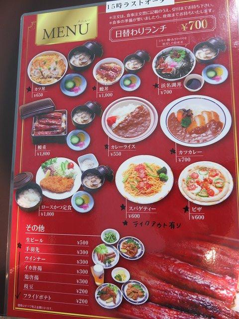 浜名湖競艇場のロイヤルルームのレストラン「シャトーレ」のメニュー