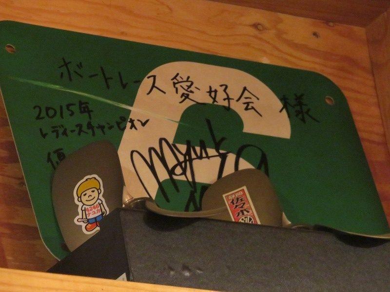 浜松駅前の居酒屋「これだけ」のカウンター内の棚に展示されているプロペラと艇番プレート