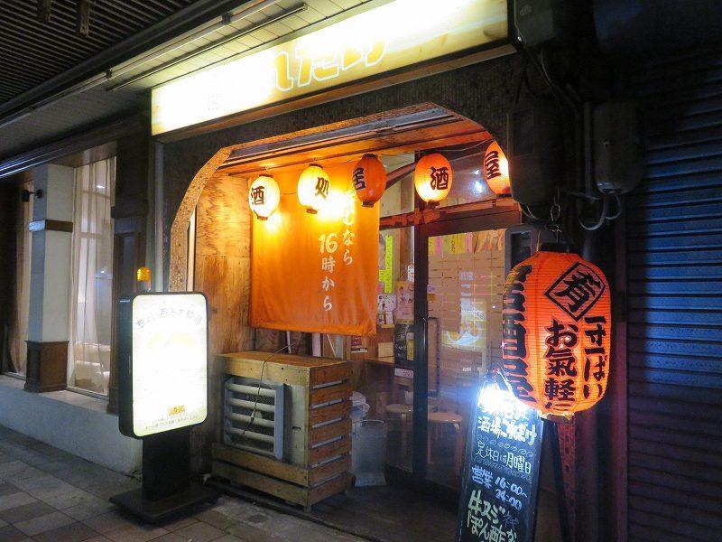 浜松駅前の居酒屋「これだけ」の外観