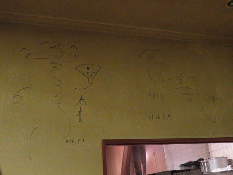 江戸川区松江の焼肉屋「成光苑」の壁に書かれているサイン