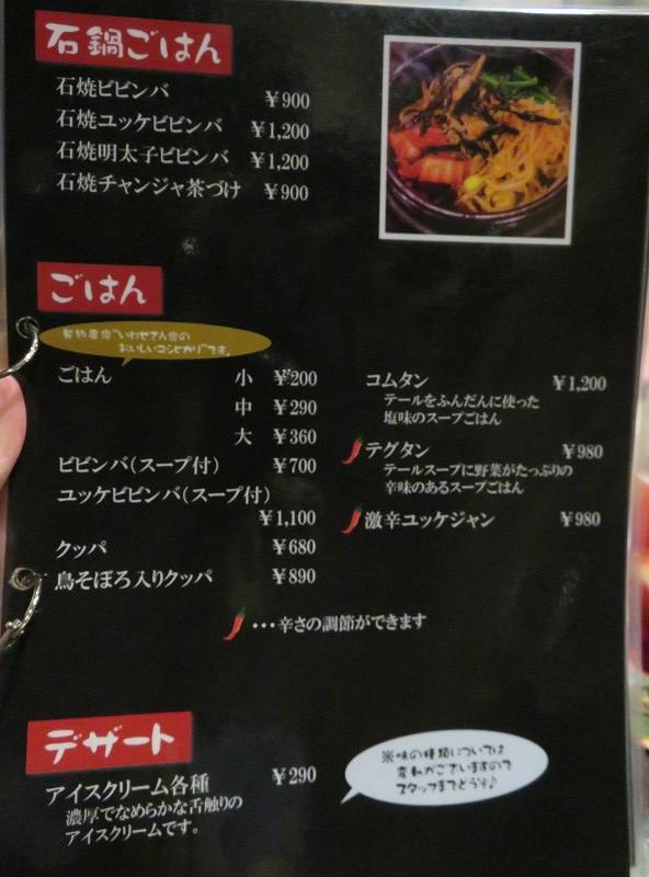江戸川区松江の焼肉屋「成光苑」のフードメニュー