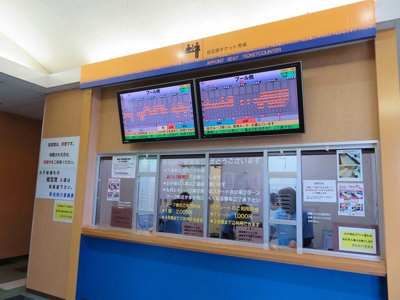 三国競艇場の指定席チケット売り場窓口