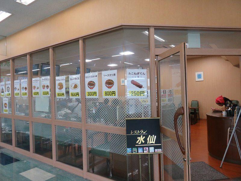 三国競艇場3階指定席エリアのレストラン「水仙」