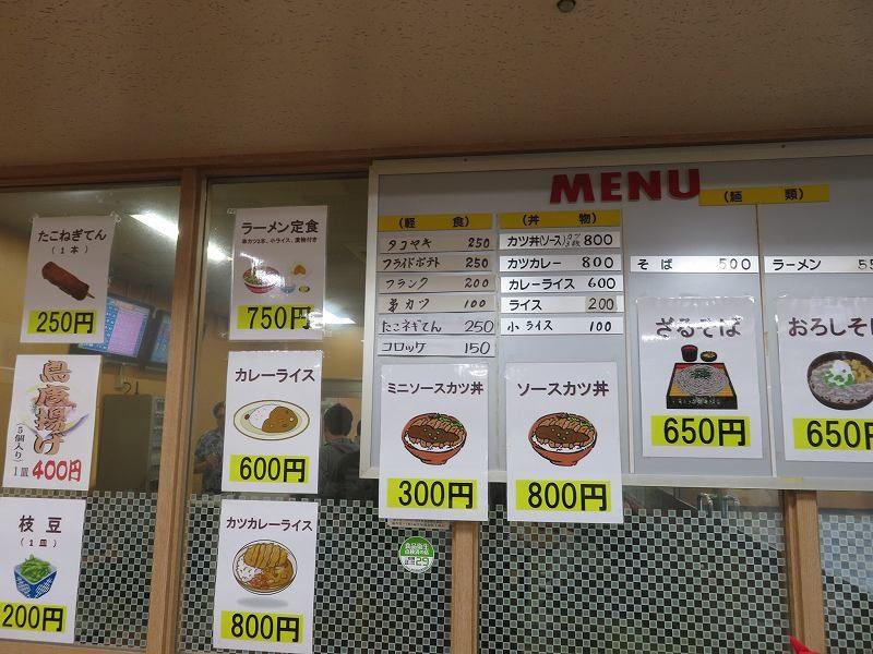三国競艇場3階指定席エリアのレストラン「水仙」のメニュー