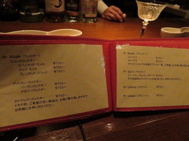 福井片町バー「SOMEDAY」のドリンクメニュー