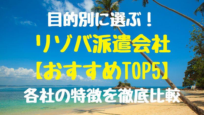 リゾート バイト 沖縄 高 待遇 ある ふぁ リゾート