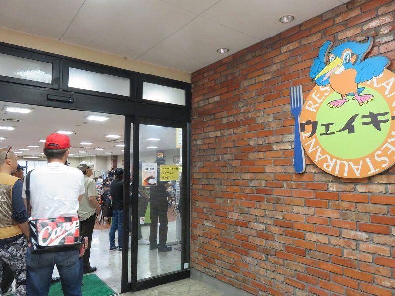 多摩川競艇場のレストラン「ウェイキー」の入り口