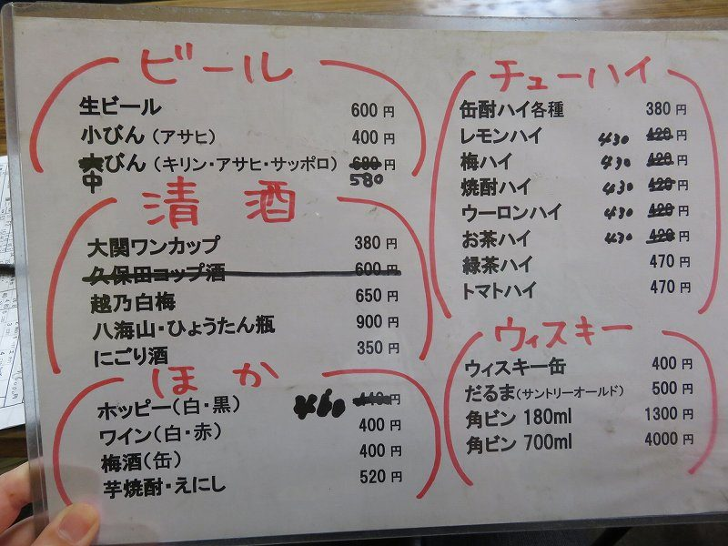江戸川競艇場前の「大川原商店」のドリンクメニュー