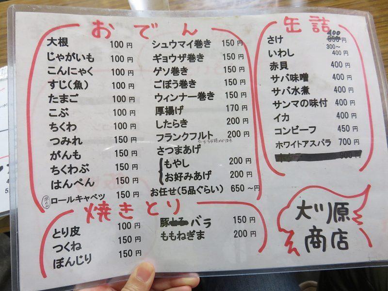 江戸川競艇場前の「大川原商店」のフードメニュー